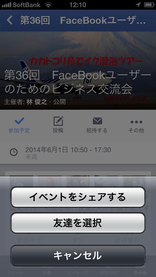Facebookのイベントをシェアする方法 2014